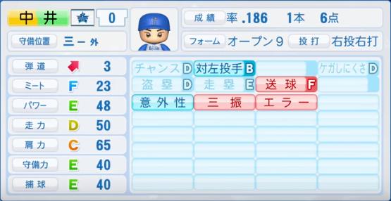 中井_横浜ベイスターズ_2019-4-23_パワプロ能力
