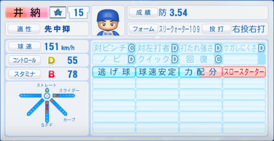 井納_横浜ベイスターズ_2019-4-23_パワプロ能力