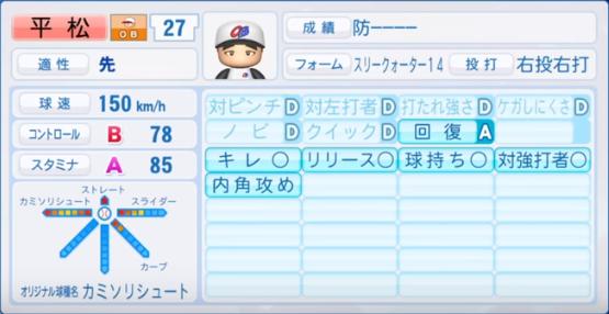 平松_プロ野球OB_パワプロ能力