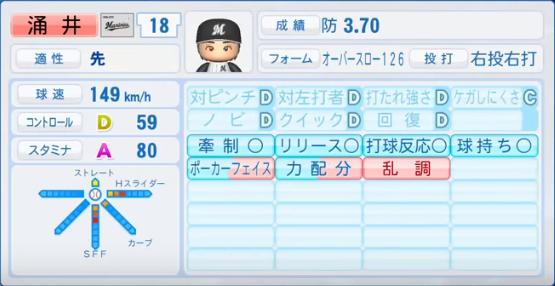 涌井_ロッテ_2019-4-23_パワプロ能力