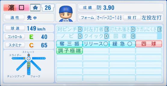 濱口_横浜ベイスターズ_2019-4-23_パワプロ能力