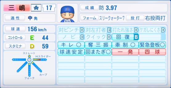 三嶋_横浜ベイスターズ_パワプロ能力データ_2019年シーズン終了時