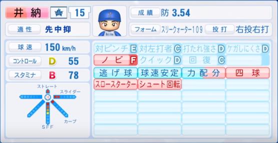 井納_横浜ベイスターズ_パワプロ能力データ_2019年シーズン終了時
