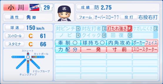 小川_ヤクルト_パワプロ能力データ_2019年シーズン終了時