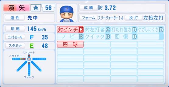 濱矢_横浜ベイスターズ_パワプロ能力データ_2019年シーズン終了時