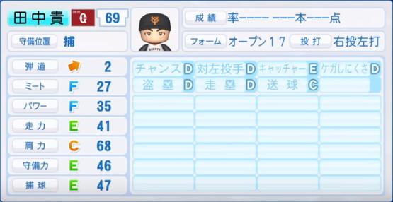 田中貴_巨人_パワプロ能力データ_2019年シーズン終了時
