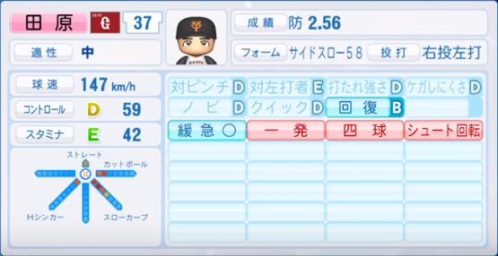 田原_巨人_パワプロ能力データ_2019年シーズン終了時