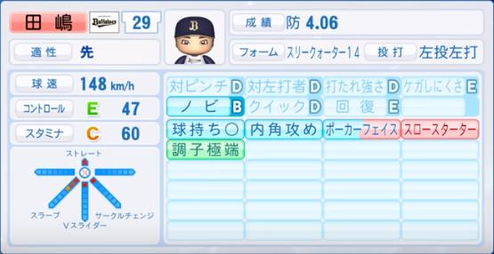 田嶋_オリックス_パワプロ能力データ_2019年シーズン終了時