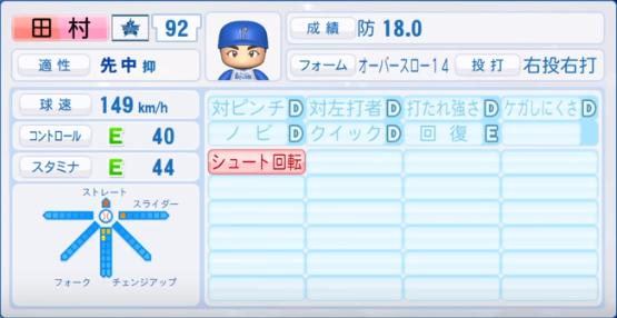 田村_横浜ベイスターズ_パワプロ能力データ_2019年シーズン終了時