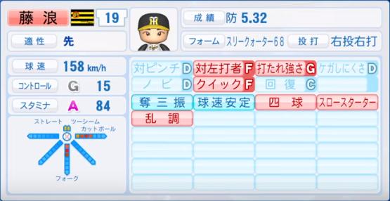 藤浪_阪神_パワプロ能力データ_2019年シーズン終了時