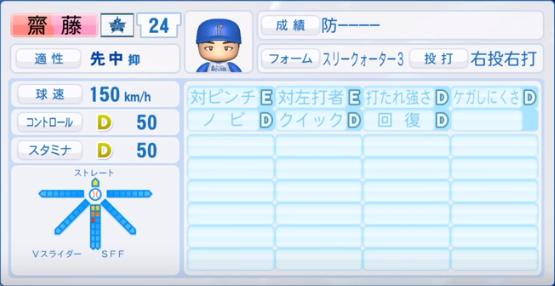 齋藤_横浜ベイスターズ_パワプロ能力データ_2019年シーズン終了時