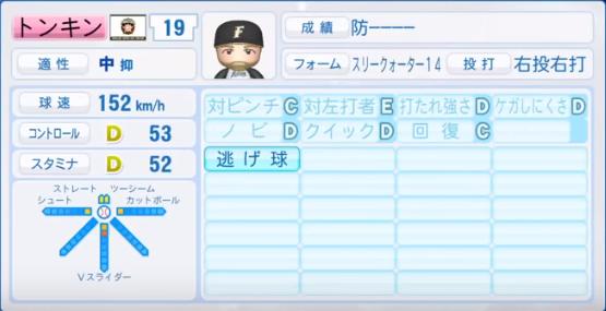 トンキン_日本ハムファイターズ_パワプロ能力データ_2018年シーズン終了時