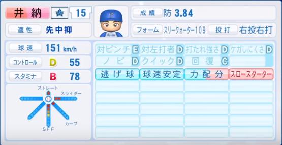井納_横浜DeNAベイスターズ_パワプロ能力データ_2018年シーズン終了時