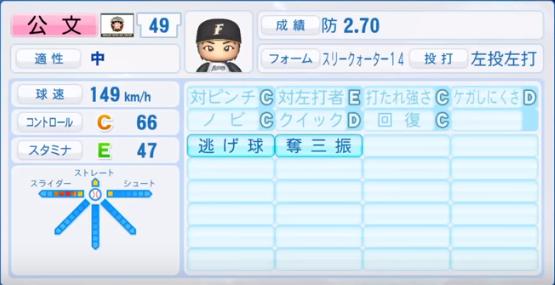 公文_日本ハムファイターズ_パワプロ能力データ_2018年シーズン終了時