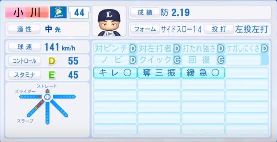 小川_西武ライオンズ_パワプロ能力データ_2018年シーズン終了時