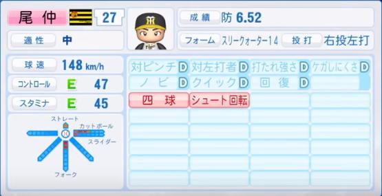 尾仲_阪神タイガース_パワプロ能力データ_2018年シーズン終了時