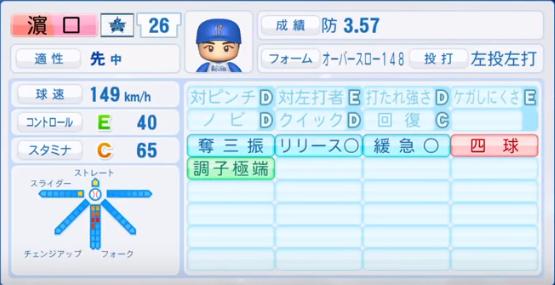 濱口_横浜DeNAベイスターズ_パワプロ能力データ_2018年シーズン終了時