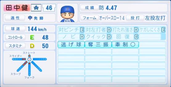 田中健_横浜DeNAベイスターズ_パワプロ能力データ_2018年シーズン終了時