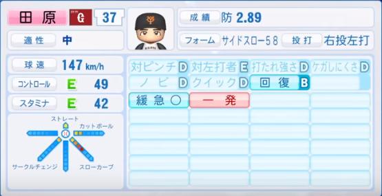 田原_巨人_パワプロ能力データ_2018年シーズン終了時