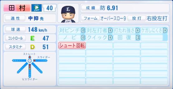 田村_西武ライオンズ_パワプロ能力データ_2018年シーズン終了時