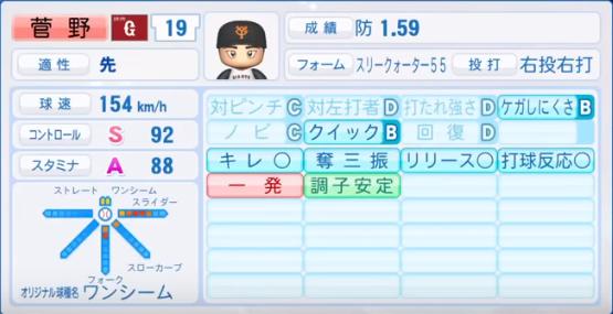 菅野_巨人_パワプロ能力データ_2018年シーズン終了時