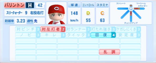 バリントン_広島カープ_パワプロ能力データ_2013年シーズン終了時