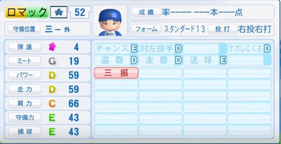 ロマック_横浜DeNAベイスターズ_パワプロ能力データ_2016年シーズン終了時
