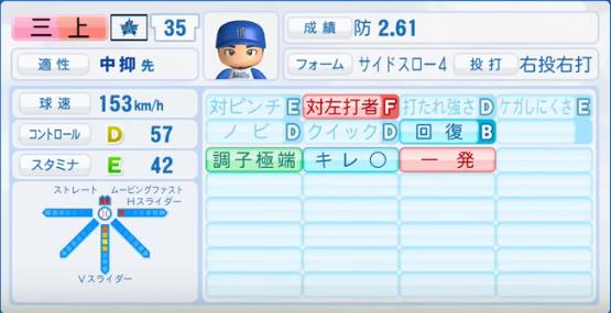 三上_横浜DeNAベイスターズ_パワプロ能力データ_2017年シーズン終了時