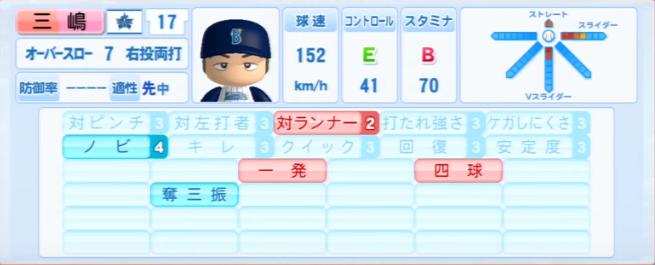 三嶋一輝_横浜DeNAベイスターズ_パワプロ能力データ_2013年シーズン終了時