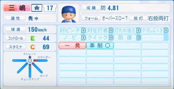 三嶋_横浜DeNAベイスターズ_パワプロ能力データ_2016年シーズン終了時