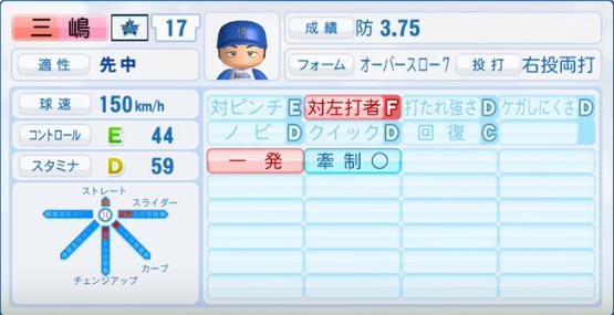 三嶋_横浜DeNAベイスターズ_パワプロ能力データ_2017年シーズン終了時