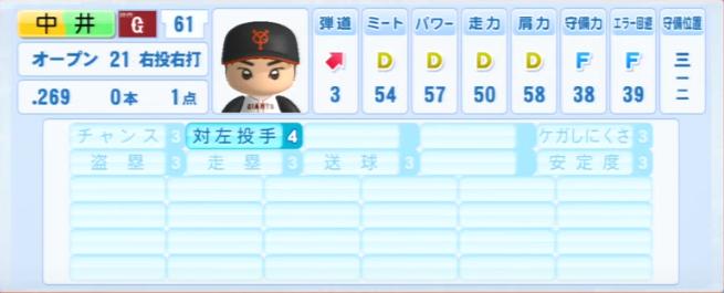 中井_巨人_パワプロ能力データ_2013年シーズン終了時