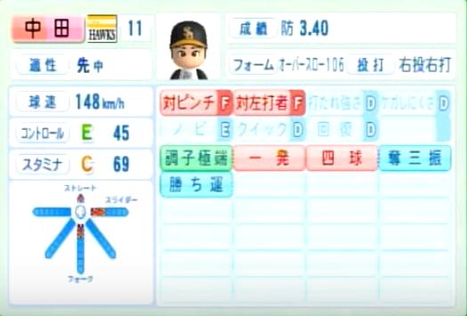 中田賢一_ソフトバンクホークス_パワプロ能力データ_2014年シーズン終了時