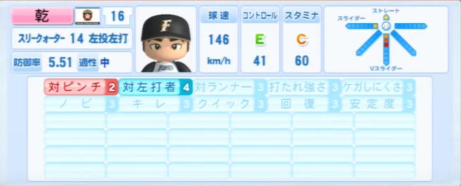 乾_日本ハムファイターズ_パワプロ能力データ_2013年シーズン終了時