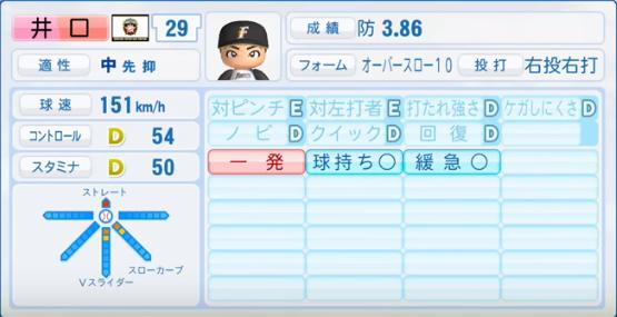 井口_日本ハムファイターズ_パワプロ能力データ_2017年シーズン終了時