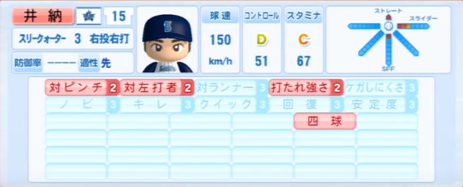 井納翔一_横浜DeNAベイスターズ_パワプロ能力データ_2013年シーズン終了時