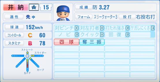井納_横浜DeNAベイスターズ_パワプロ能力データ_2016年シーズン終了時