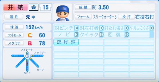 井納_横浜DeNAベイスターズ_パワプロ能力データ_2017年シーズン終了時