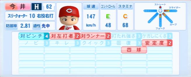 今井_広島カープ_パワプロ能力データ_2013年シーズン終了時