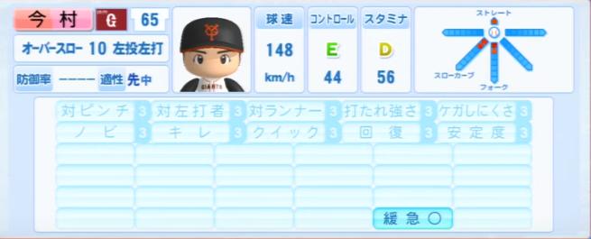 今村_巨人_パワプロ能力データ_2013年シーズン終了時