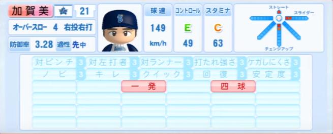 加賀美_横浜DeNAベイスターズ_パワプロ能力データ_2013年シーズン終了時