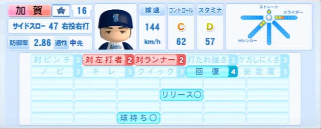 加賀_横浜DeNAベイスターズ_パワプロ能力データ_2013年シーズン終了時