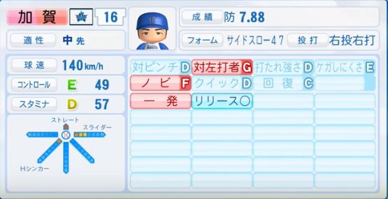 加賀_横浜DeNAベイスターズ_パワプロ能力データ_2016年シーズン終了時