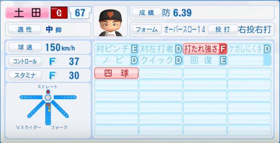 土田 _巨人_パワプロ能力データ_2016年シーズン終了時
