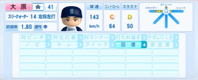 大原_横浜DeNAベイスターズ_パワプロ能力データ_2013年シーズン終了時