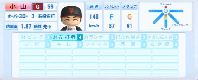 小山_巨人_パワプロ能力データ_2013年シーズン終了時