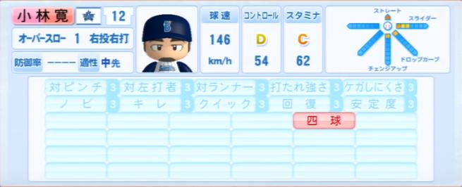 小林寛_横浜DeNAベイスターズ_パワプロ能力データ_2013年シーズン終了時