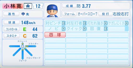 小林寛_横浜DeNAベイスターズ_パワプロ能力データ_2016年シーズン終了時
