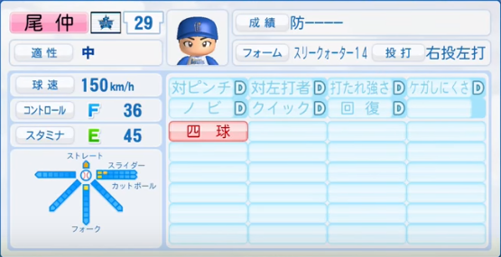 尾仲_横浜DeNAベイスターズ_パワプロ能力データ_2017年シーズン終了時