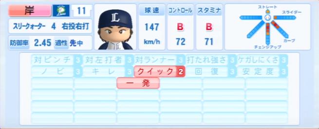 岸孝之_西武ライオンズ_パワプロ能力データ_2013年シーズン終了時